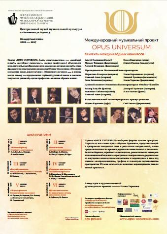 Гениальный музыкальный проект OPUS UNIVERSUM