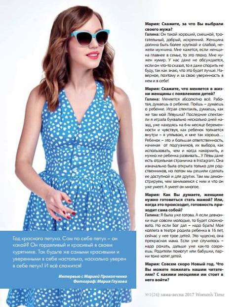 Галина Боб рассказывает о пути успеха. Эксклюзивное интервью с Марией Прокопченко