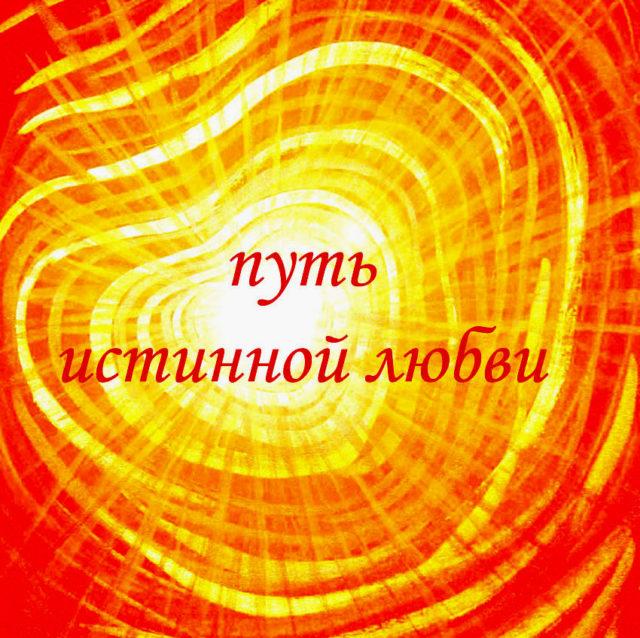 на womens time книга путь истинной любви - автор Оксана и Сантош Тумадин