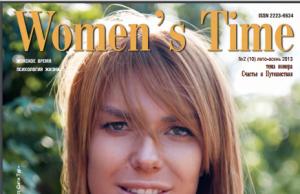 Womens Time № 10 лето-осень 2013