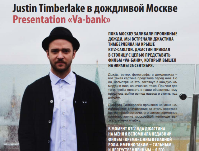 Джастин Тимберлейк