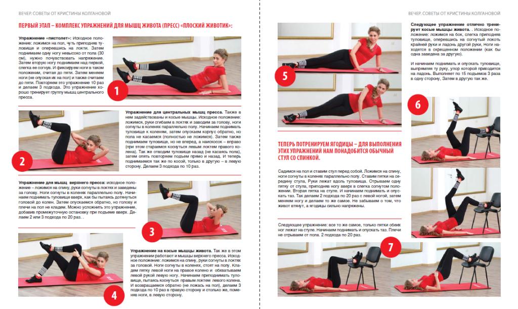 Упражнения для похудение живота и талии