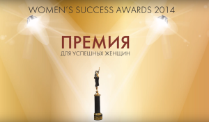 Организаторы премии Women's Success Awards 2014