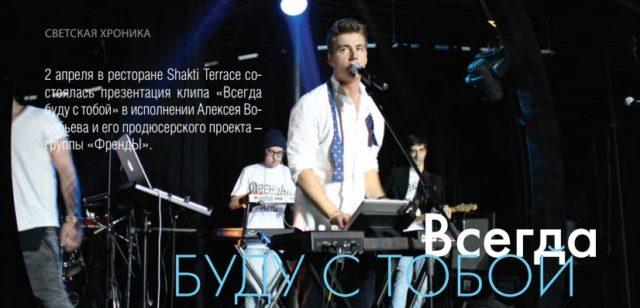Всегда буду с тобой Алексей Воробьев