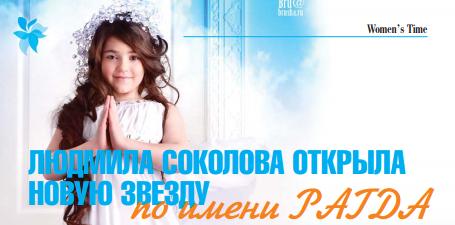 Певица Рагда. Людмила Соколова открыла новую звезду