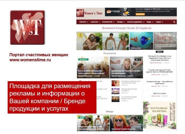 Реклама на сайте, реклама на портале womenstime.ru