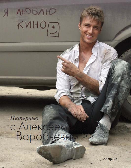 Алексей Воробьев - эксклюзивное интервью