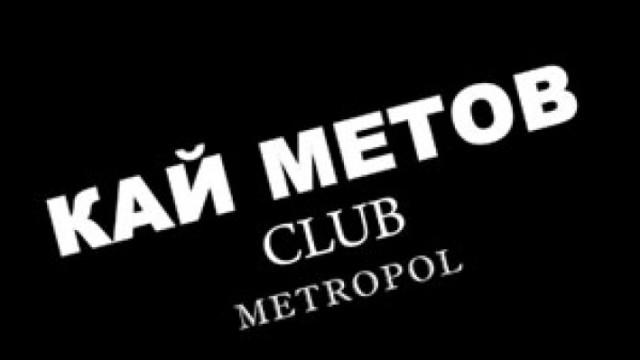 Метрополь Кай Метов клуб