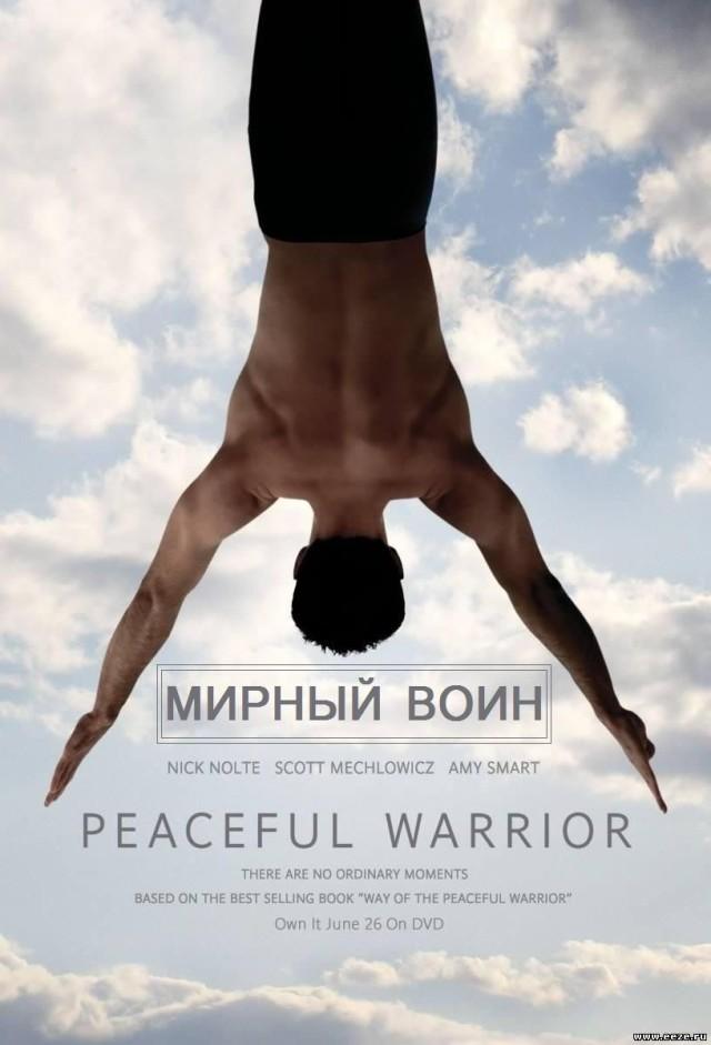 фильм Мирный Воин 2006