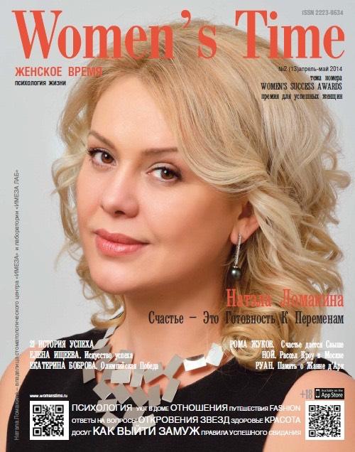 Натэла Ломакина обложка Womens Time