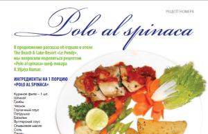Рецепт из шпината с курицей