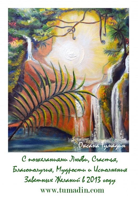 выставка оксаны тумадин