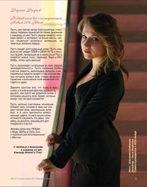 С Новым 2014 Годом от ;женского журнала Womens Time.