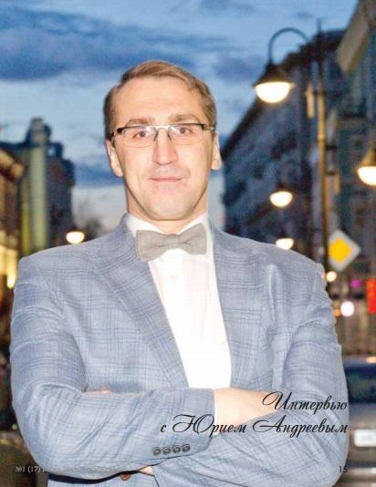 интервью с продюсером Юрием Андреевым
