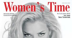 интервью с Татьяной Котовой обложка Womens time