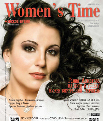 Журнал Womens Time № 12
