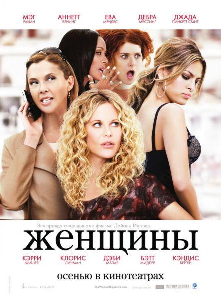 фильм Женщины 2008