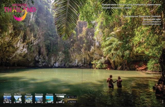 Отдых в таиланде