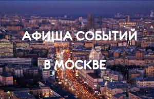 Интересные события в Москве