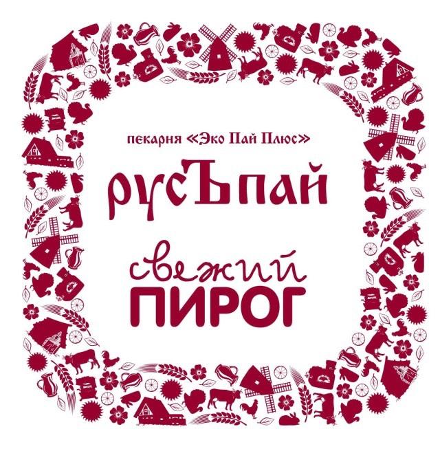 русские пироги,