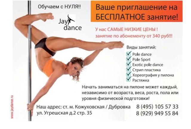 Бесплатное занятие на пилоне! Jaydance