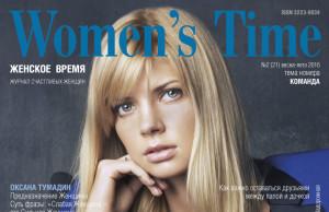 Women's Time №3 (22) лето-осень 2016 - Настя Задорожная