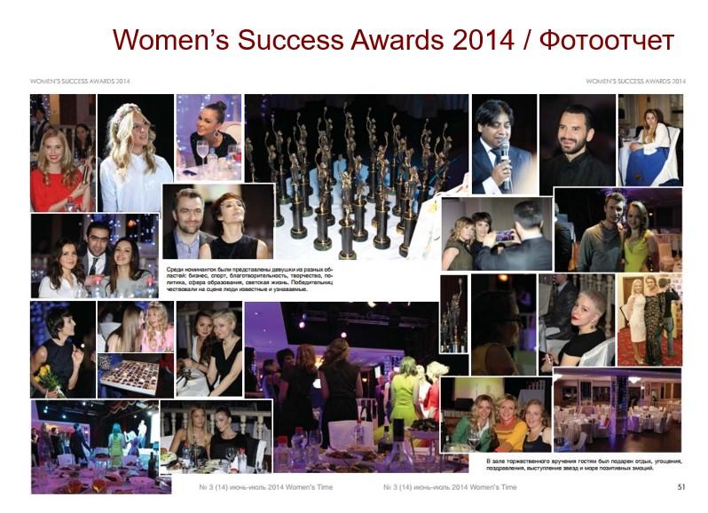 Премия для Успешных Женщин - Women's Success Awards 2016