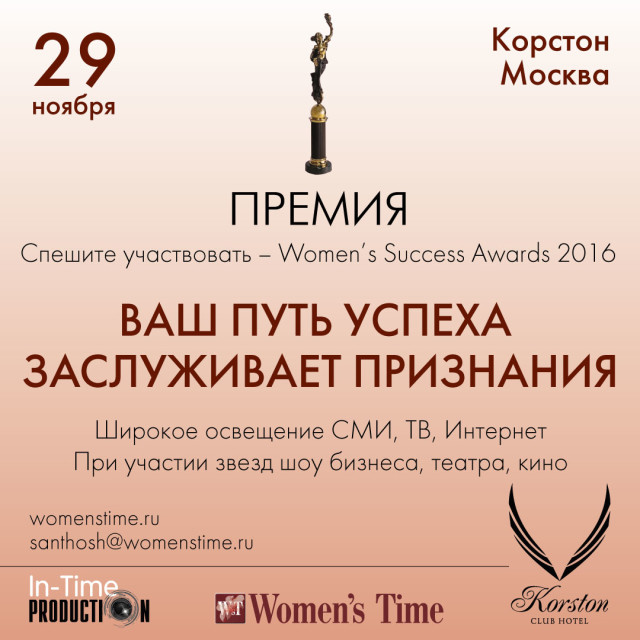 Скоро Премия для Успешных Женщин - Women's Success Awards 2016