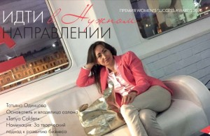 Women's Success Awards 2016 Татьяна Одинцова
