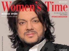 Филипп Киркоров на обложке Women's Time №4 (23) осень-зима 2016