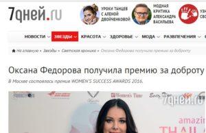 Women's Success Awards 2016