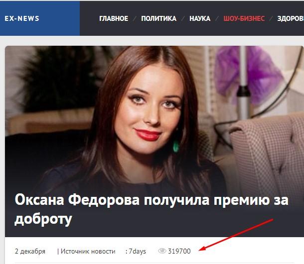 womens success awards 2016 Оксана Федорова