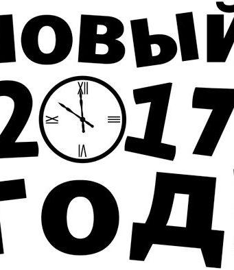 С Новым Годом от Women's Time