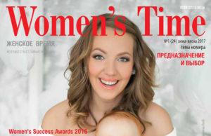 Women's Time №1 (24) зима-весна 2017