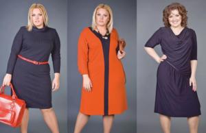 правила гардероба для женщин с пышными формами