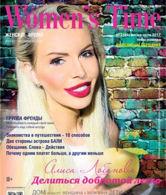 Women's Time №2 (25) весна-лето 2017