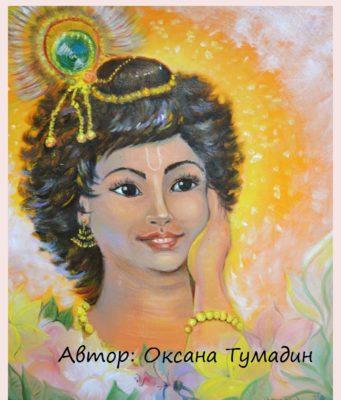 картина Оксана Тумадин 2012 Благоволение Кришны