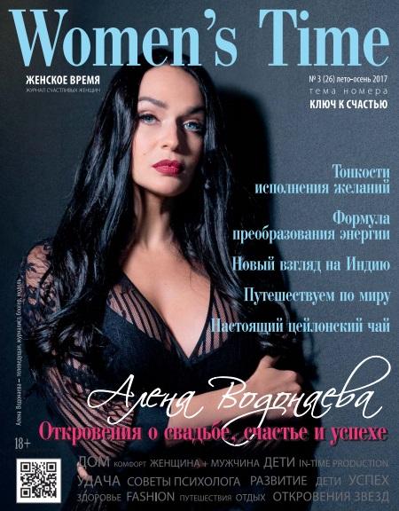 Womens Time №3 (26) лето-осень 2017