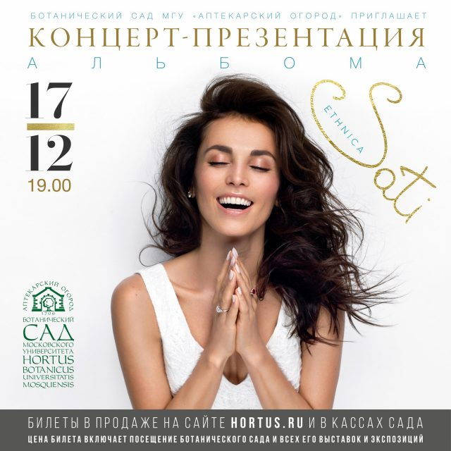 Сати Казанова. Концерт этнической музыки Sati Ethnica 'Ethno World Music'