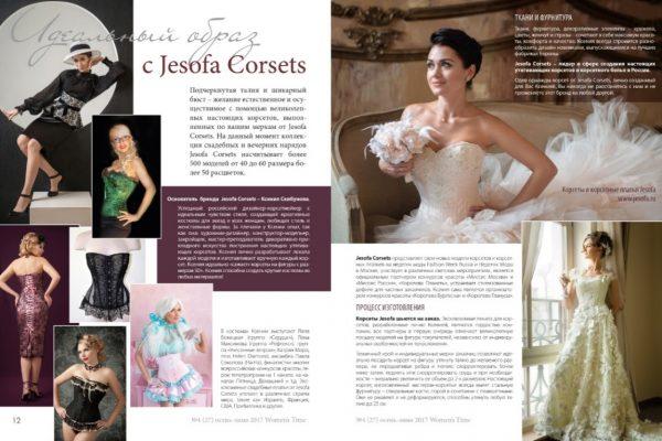 Корсеты Jesofa Corsets