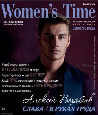 Алексей Воробьев. Эксклюзивное интервью для Women's Time