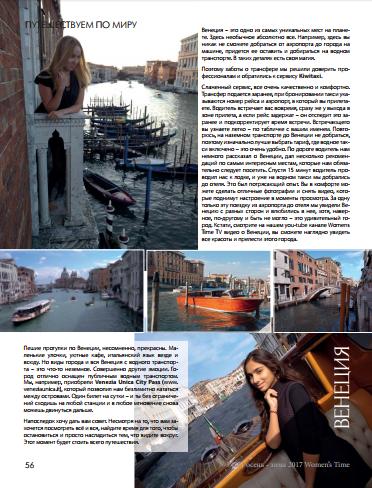 Венеция. Одно из самых удивительных мест на планете