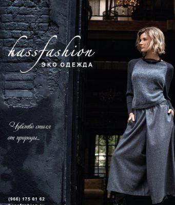 Эко одежда Hassfashion