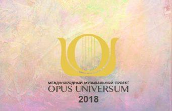 Второй международный музыкальный проект Opus Universum
