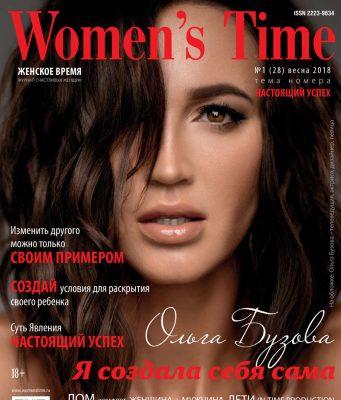 Журнал Womens Time 28 на обложке Ольга Бузова