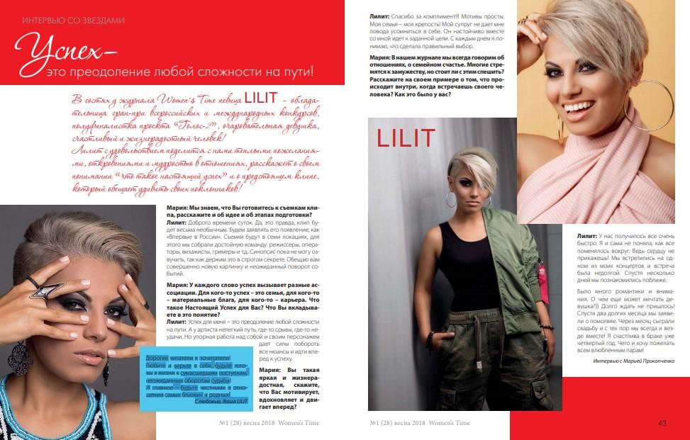 Читайте интервью с LILIT в журнале Womens Time