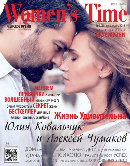 oblozhka-womenstime-yuliya-kovalchuk-i-aleksej-chumakov