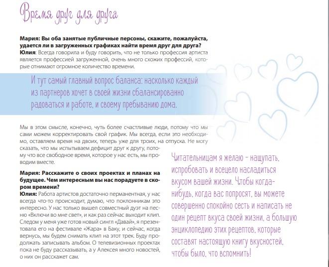 yuliya-kovalchuk-oblozhka-womenstime (2)