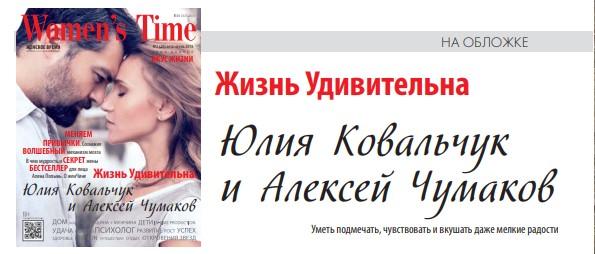 yuliya-kovalchuk-womenstime