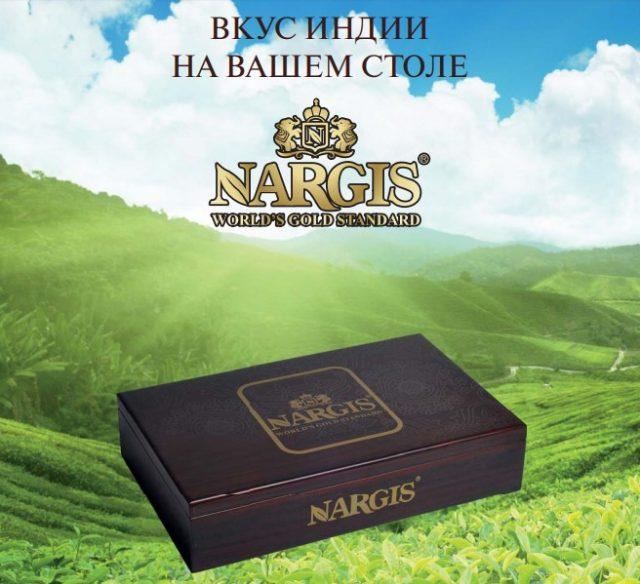 Настоящий индийский чай Наргиз
